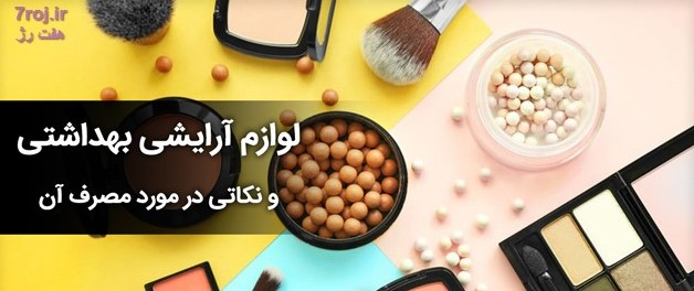 نکات مربوط به لوازم آرایشی و بهداشتی