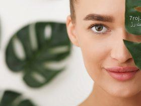 ضرورت استفاده از محصولات آرایشی بهداشتی برای زیبایی پوست