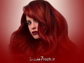 رنگ موی قرمز و جذاب