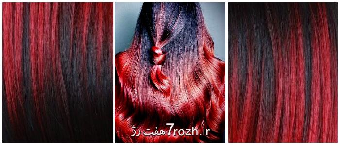 رنگ مو ی مشکی و قرمز
