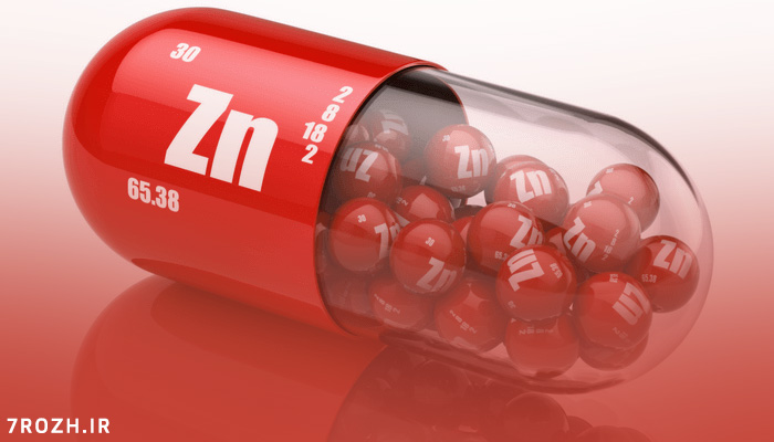 مکمل زینک و فواید آن برای سلامتی و زیبایی