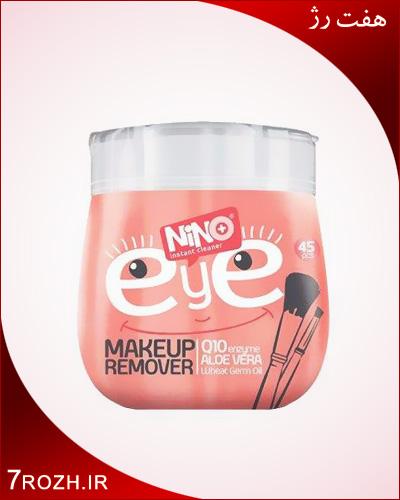 پاک کننده آرایش چشم نینو
