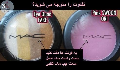 روش تشخیص وسایل آرایش اصل و استاندارد
